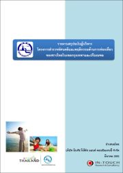 รายงานสรุปการสำรวจทัศนคติ  และพฤติกรรมด้านการท่องเที่ยวของชาวไทย  ในเขตกรุงเทพฯ และปริมณฑล