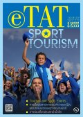 eTAT journal 2/2555