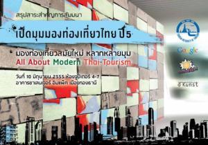 """การสัมมนา """"เปิดมุมมอง ท่องเที่ยวไทย"""" ปี 5 มองท่องเที่ยวสมัยใหม่ หลากหลายมุม: All about Modern Thai Tourism"""