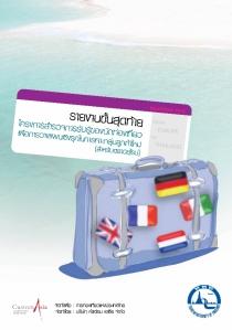 การสำรวจการรับรู้ของนักท่องเที่ยวเพื่อการวางแผนเชิงรุกในการเจาะกลุ่มลูกค้าใหม่ (สำหรับตลาดยุโรป)