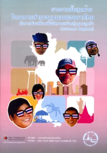 การสำรวจมุมมองของชาวไทยต่อการท่องเที่ยวเพื่อการจัดแบ่งกลุ่มฐานลูกค้า