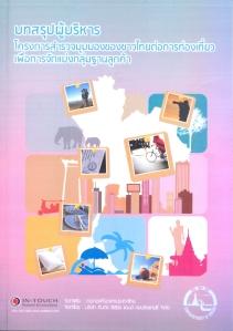 บทสรุปผู้บริหาร การสำรวจมุมมองของชาวไทยต่อการท่องเที่ยวเพื่อการจัดแบ่งกลุ่มฐานลูกค้า