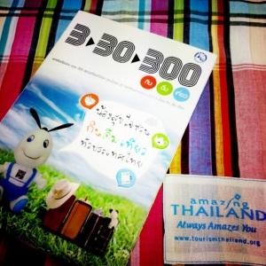 กระเป๋าผ้าขาวม้าสุดน่ารักและหนังสือ 3-30-300 น้องสุดใจชวนกิน ดื่ม เที่ยว ทั่วประเทศไทย