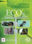การศึกษาสถานการณ์และโอกาสการส่งเสริมตลาดการท่องเที่ยวกลุ่มนิเวศและผจญภัย (ECO & Adventure Tourism)