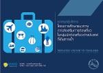 รายงานวิจัย: การศึกษาแนวทางการส่งเสริมการท่องเที่ยวในกลุ่มนักท่องเที่ยวต่างประเทศที่เดินทางซ้ำ