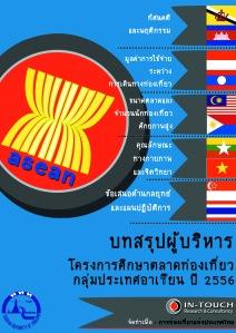 ปก ASEAN CMYK