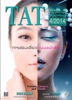 หน้าปก จุลสาร TAT Tourism Journal 4/2014