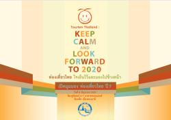 เปิดมุมมองท่องเที่ยวไทย ปี 7 (พศ.2557)