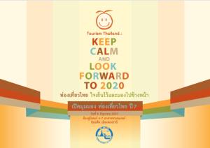 เปิดมุมมอง ท่องเที่ยวไทย ปี 7 พศ.2557